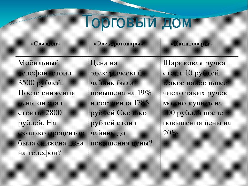 Торговый дом «Связной» «Электротовары» «Канцтовары» Мобильный телефон стоил 3...