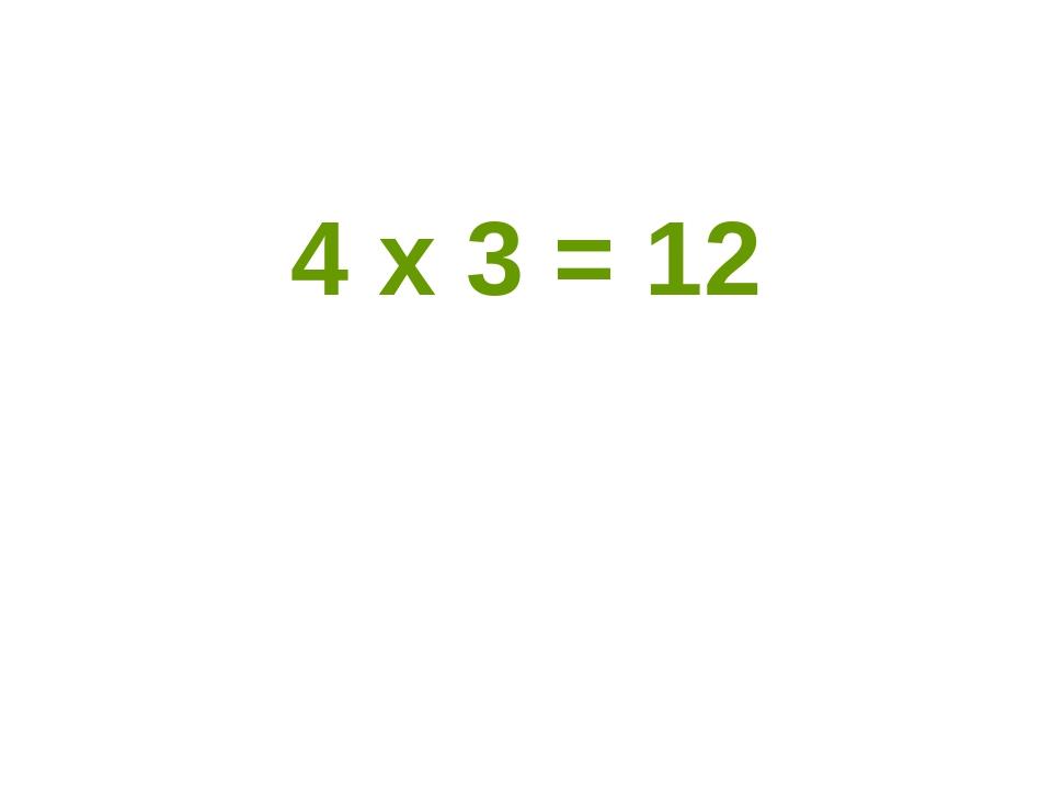 4 х 3 = 12