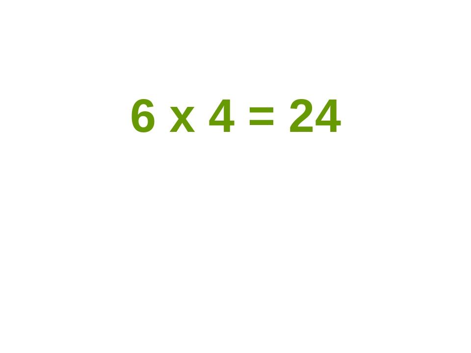 6 х 4 = 24