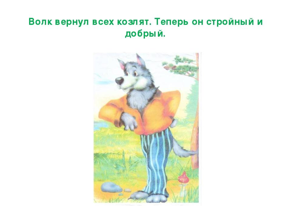 Волк вернул всех козлят. Теперь он стройный и добрый.