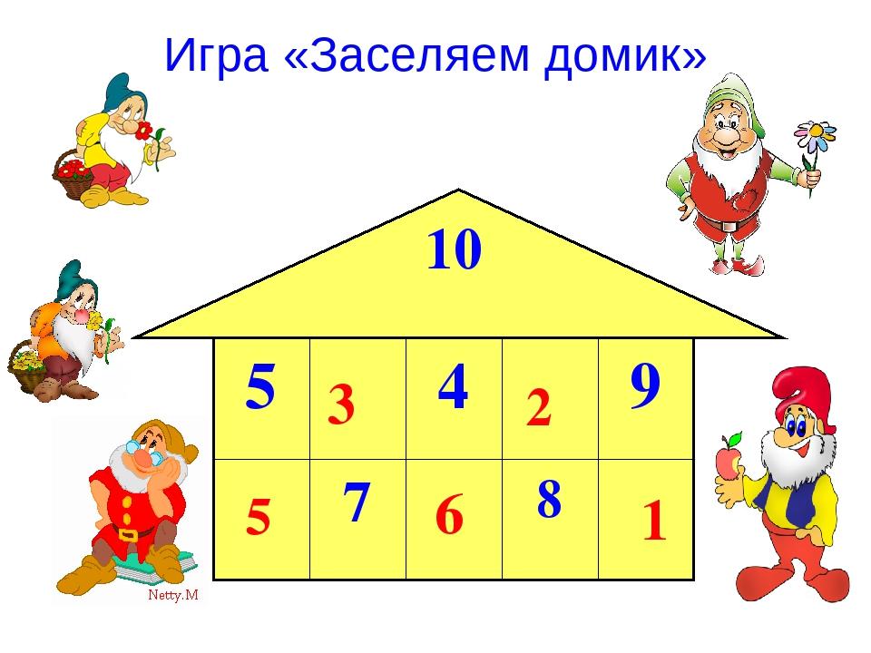 Игра «Заселяем домик» 5 3 6 2 1