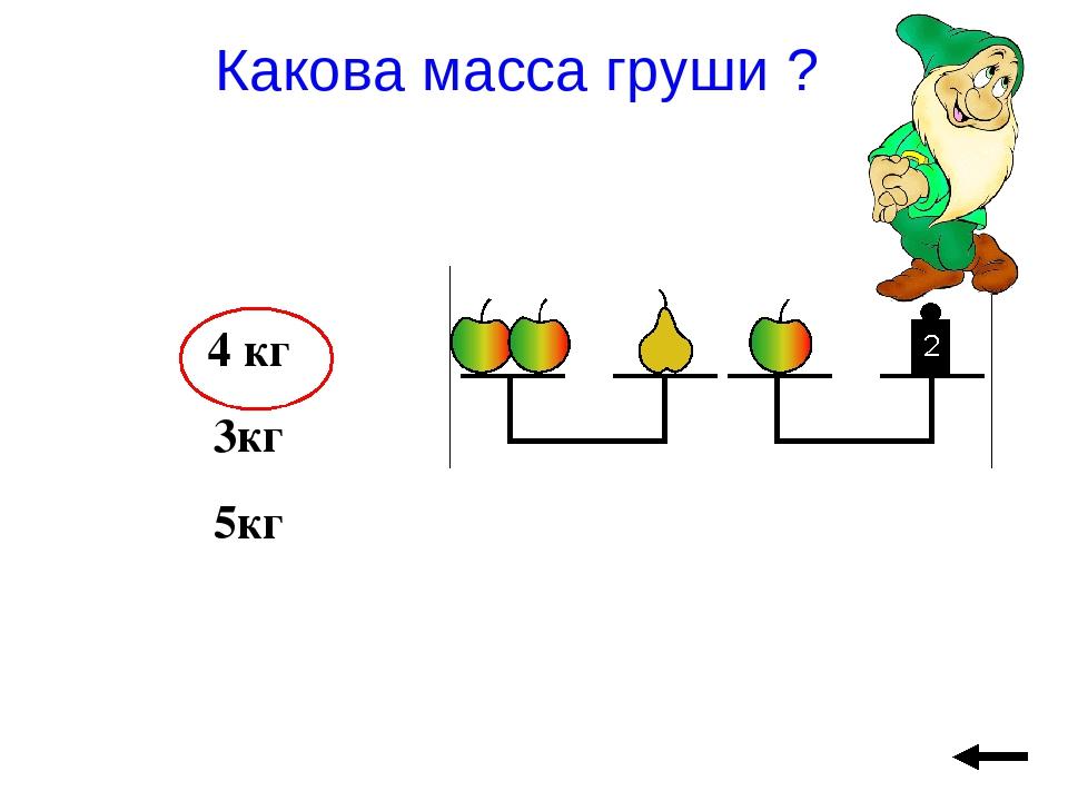 Какова масса груши ? 4 кг 3кг 5кг