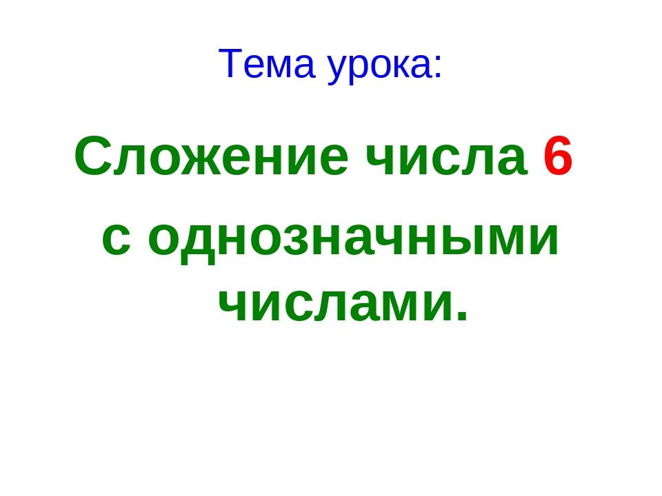 Тема урока: Сложение числа 6 с однозначными числами.