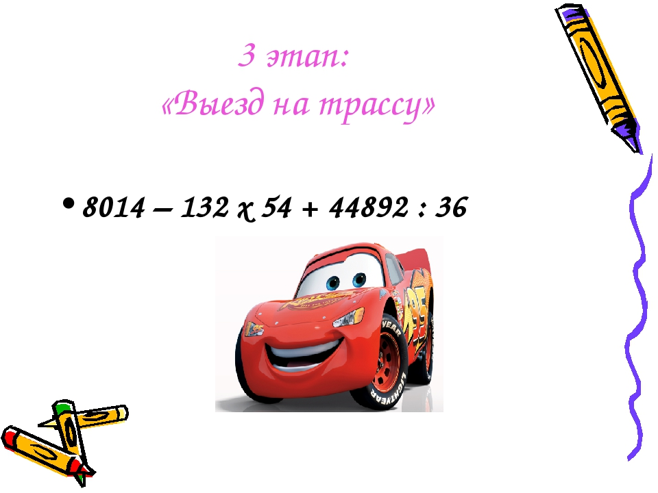 3 этап: «Выезд на трассу» 8014 – 132 х 54 + 44892 : 36