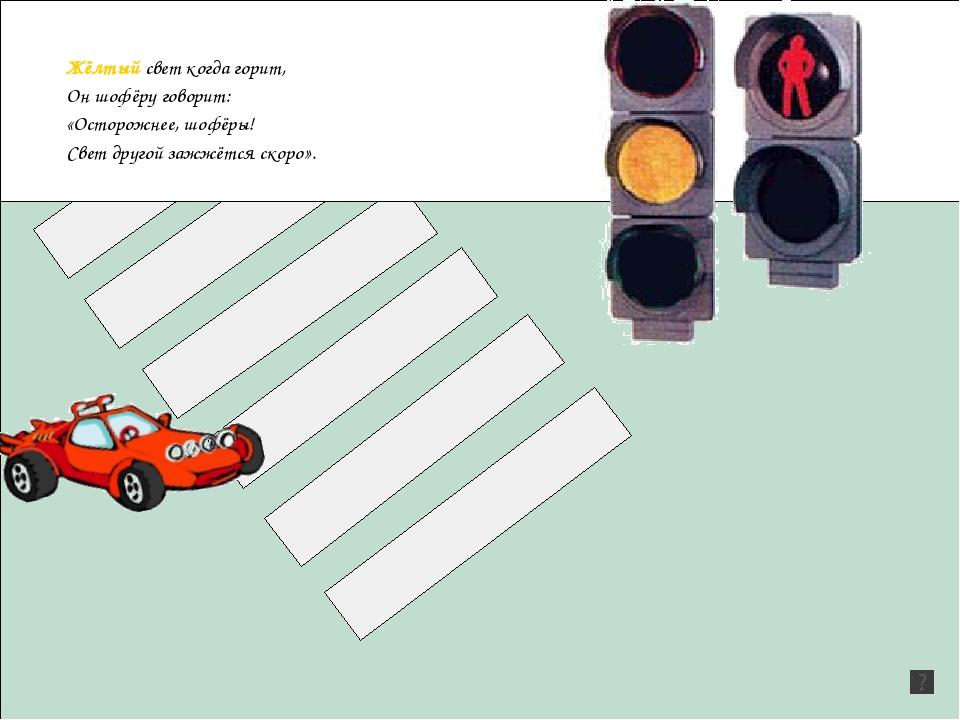 Жёлтый свет когда горит, Он шофёру говорит: «Осторожнее, шофёры! Свет другой...