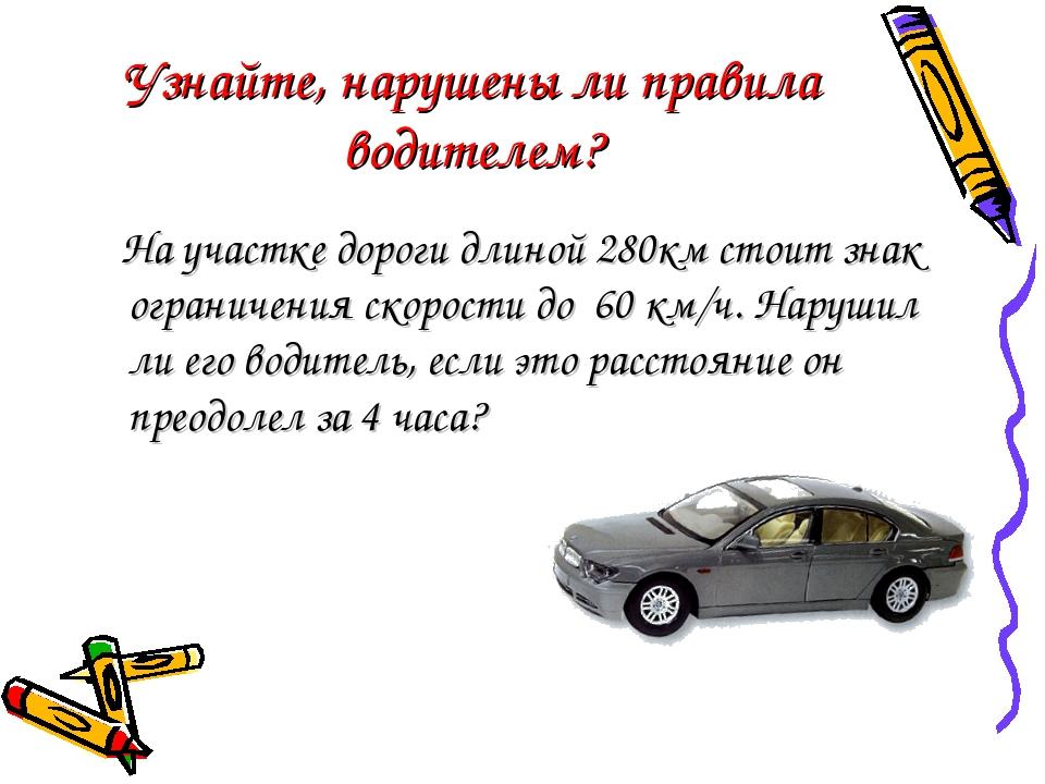 Узнайте, нарушены ли правила водителем? На участке дороги длиной 280км стоит...