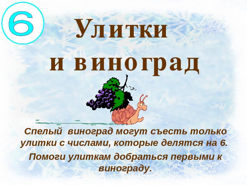 Улитки и виноград Спелый виноград могут съесть только улитки с числами, котор...