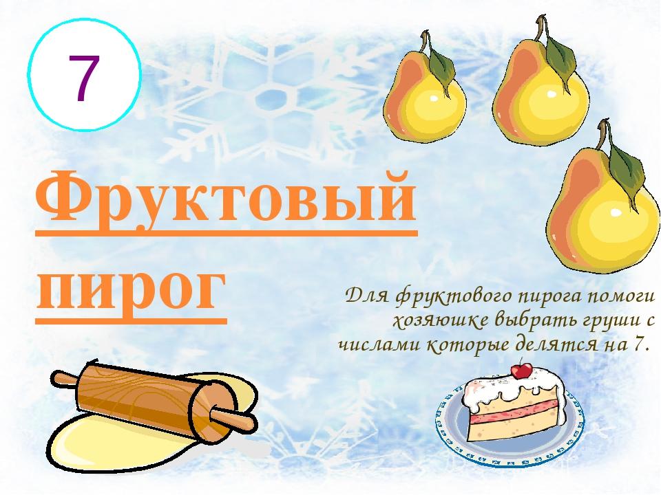 Фруктовый пирог Для фруктового пирога помоги хозяюшке выбрать груши с числами...