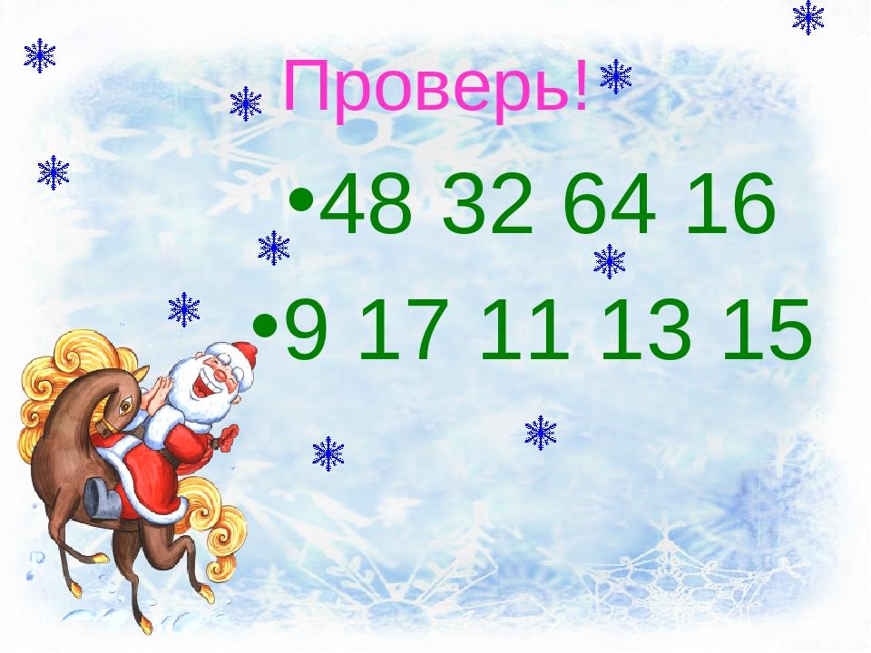Проверь! 48 32 64 16 9 17 11 13 15