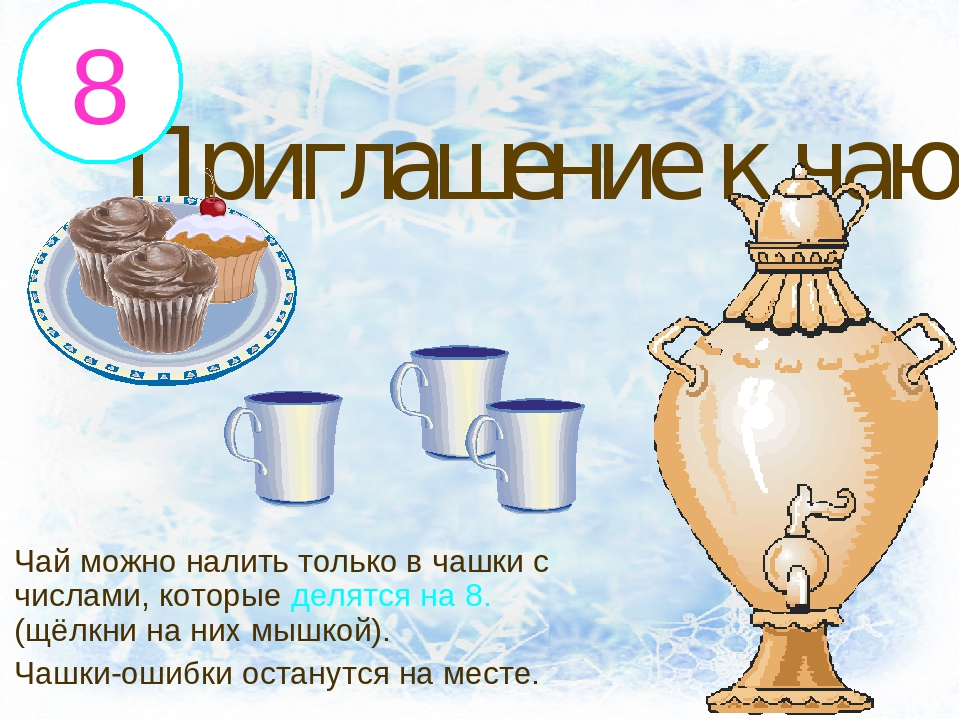 Приглашение к чаю Чай можно налить только в чашки с числами, которые делятся...