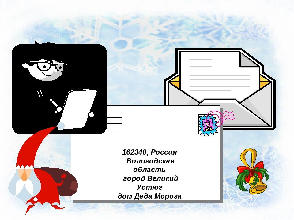 162340, Россия Вологодская область город Великий Устюг дом Деда Мороза