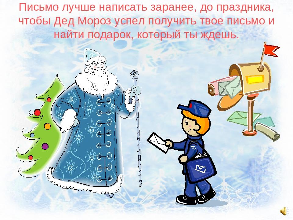 Письмо лучше написать заранее, до праздника, чтобы Дед Мороз успел получить т...