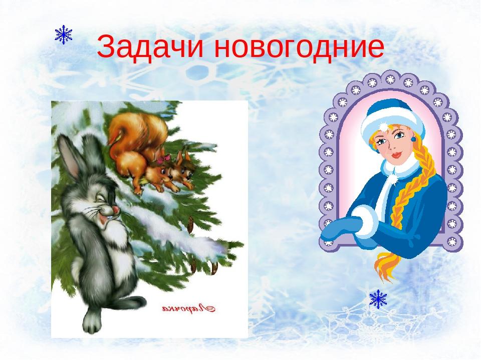 Задачи новогодние