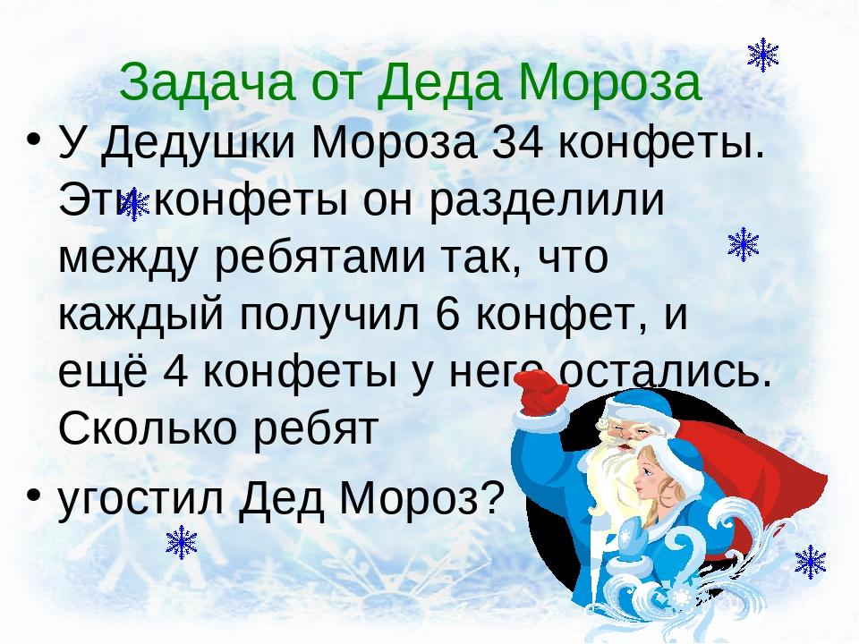 Задача от Деда Мороза У Дедушки Мороза 34 конфеты. Эти конфеты он разделили м...