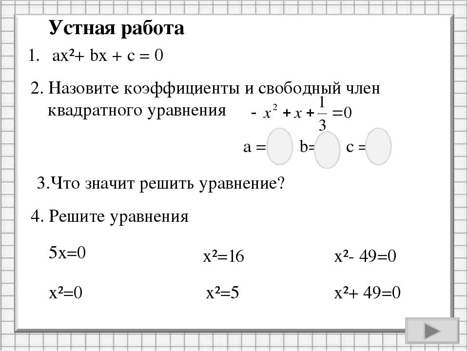 Устная работа aх²+ bx + c = 0 2. Назовите коэффициенты и свободный член квадр...