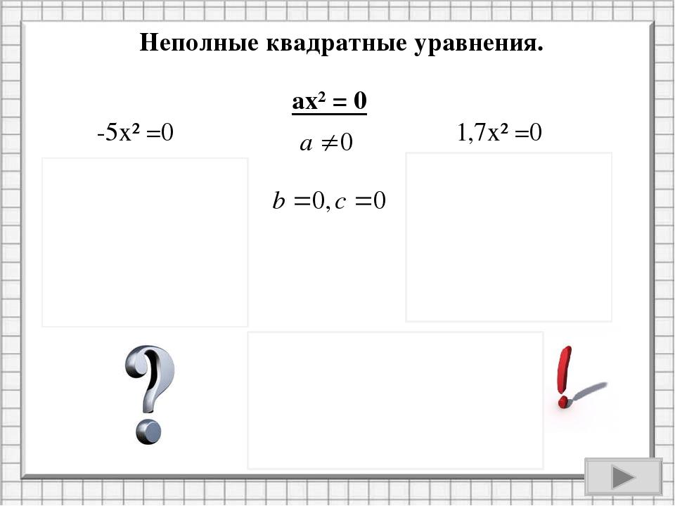 Неполные квадратные уравнения. -5х² =0 1,7х² =0 х² =0 х² =0 х =0 х =0 Ответ:...