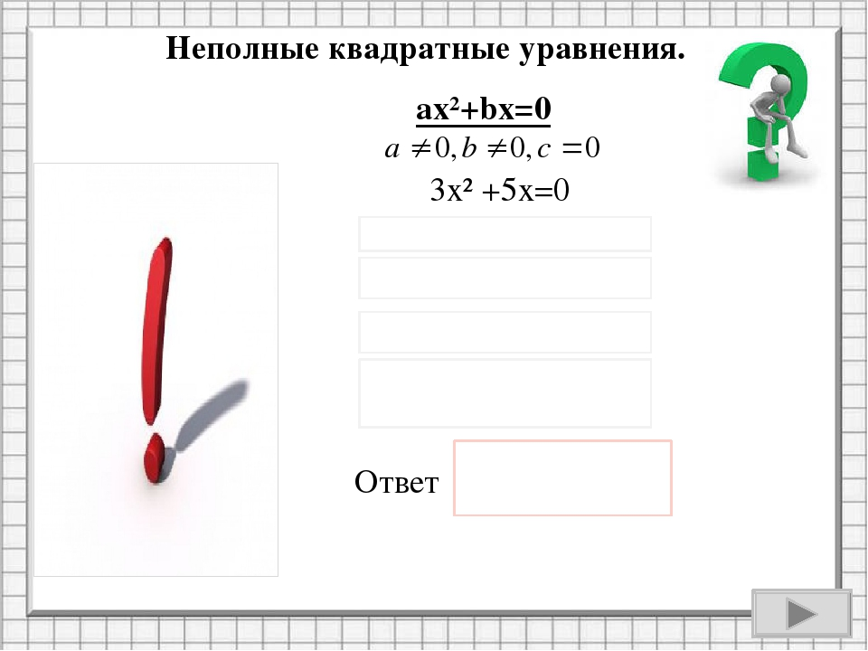 3х² +5х=0 Неполные квадратные уравнения. х(3х +5) =0 х =0 3х +5=0 3х =-5 Отве...