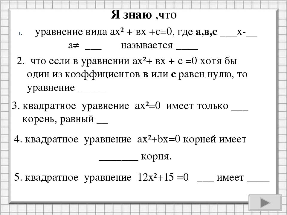уравнение вида ах² + вх +с=0, где а,в,с ___х-__ а≠ ___ называется ____ 2. что...
