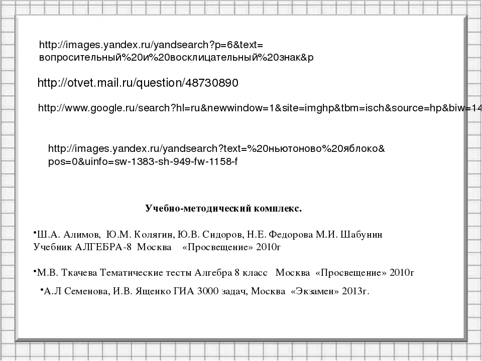 http://images.yandex.ru/yandsearch?p=6&text=вопросительный%20и%20восклицатель...