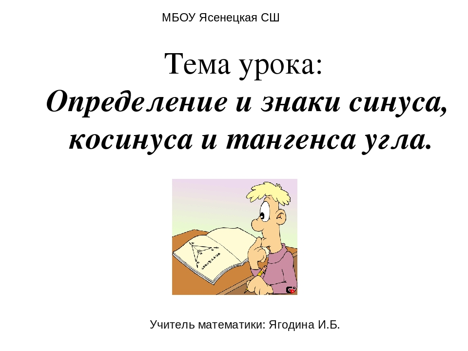 Учитель математики: Ягодина И.Б. Тема урока: Определение и знаки синуса, коси...