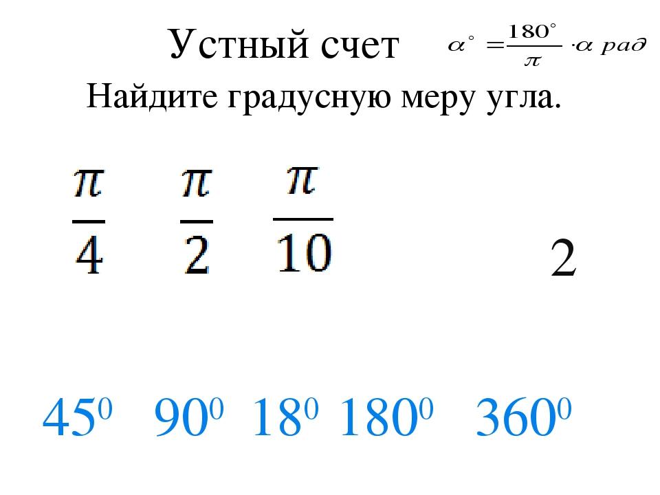 Найдите градусную меру угла. π 2π 450 900 180 1800 3600 Устный счет