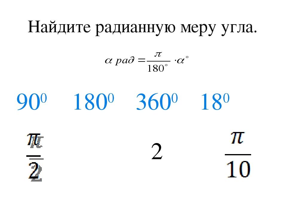 Найдите радианную меру угла. 900 1800 3600 180 2π π