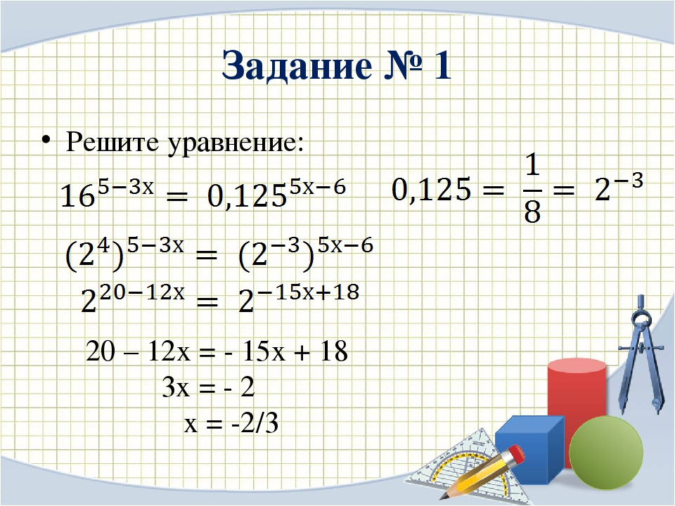 Задание № 1 Решите уравнение: 20 – 12х = - 15х + 18 3х = - 2 х = -2/3