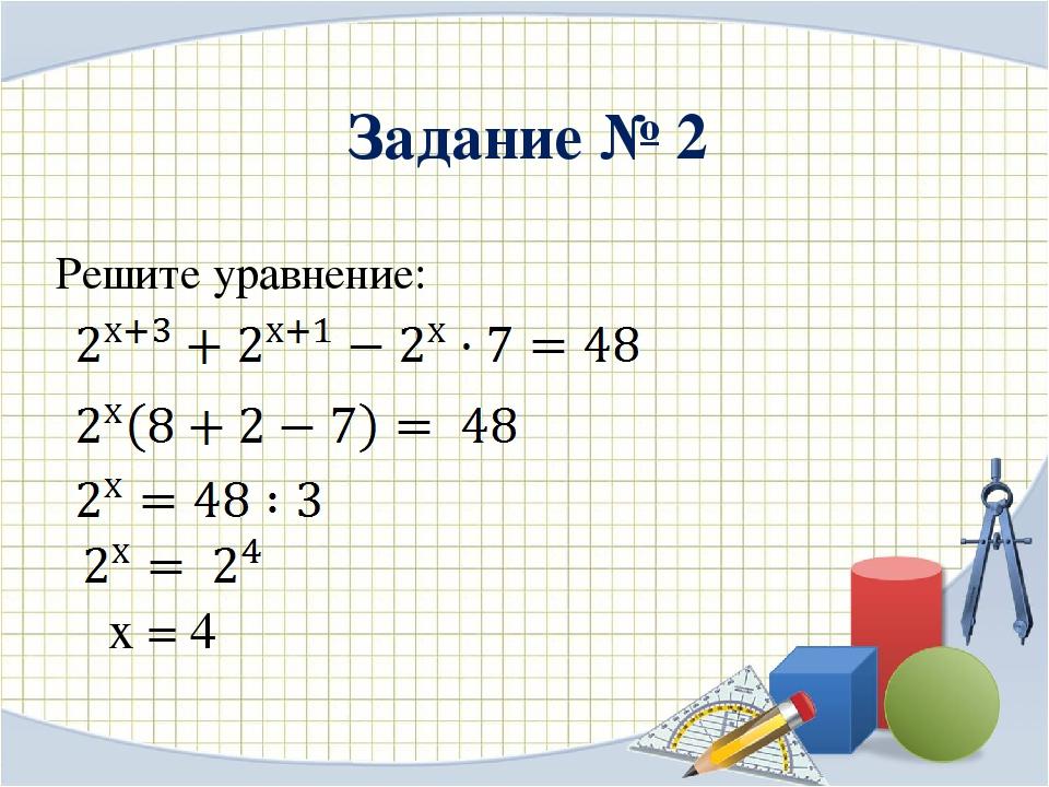 Задание № 2 Решите уравнение: х = 4