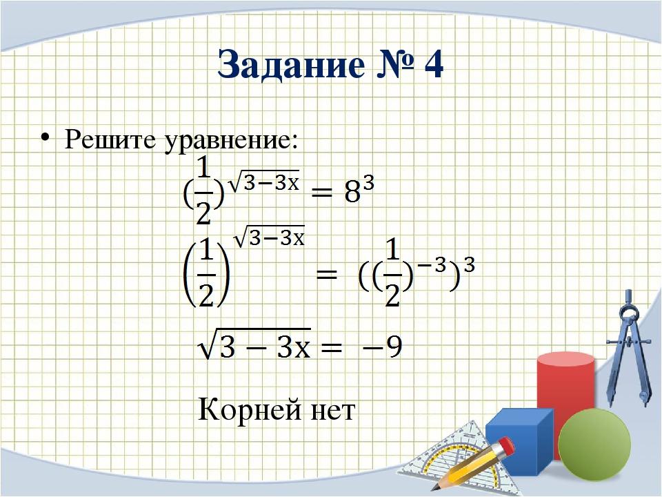 Задание № 4 Решите уравнение: Корней нет