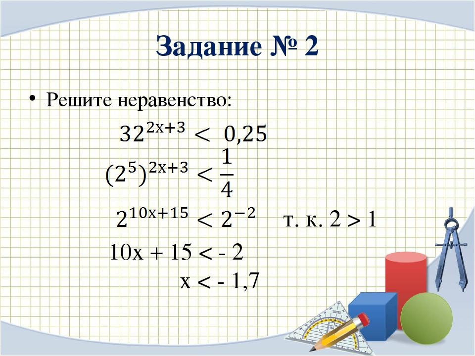 Задание № 2 Решите неравенство: т. к. 2 > 1 10х + 15 < - 2 х < - 1,7