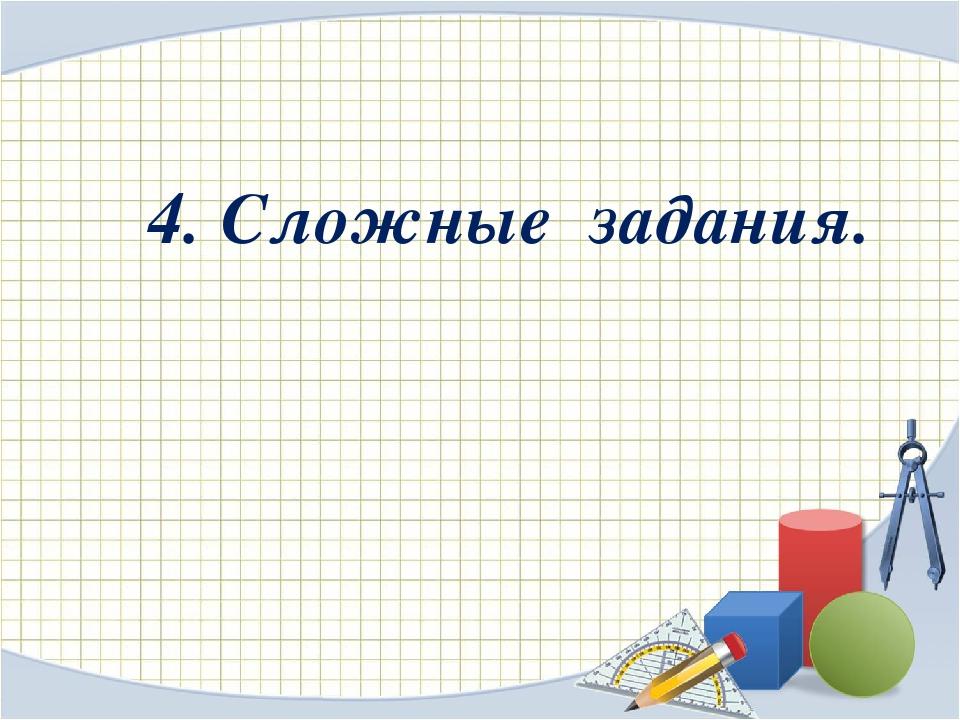 4. Сложные задания.