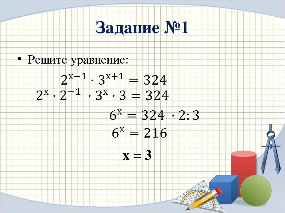 Задание №1 Решите уравнение: х = 3