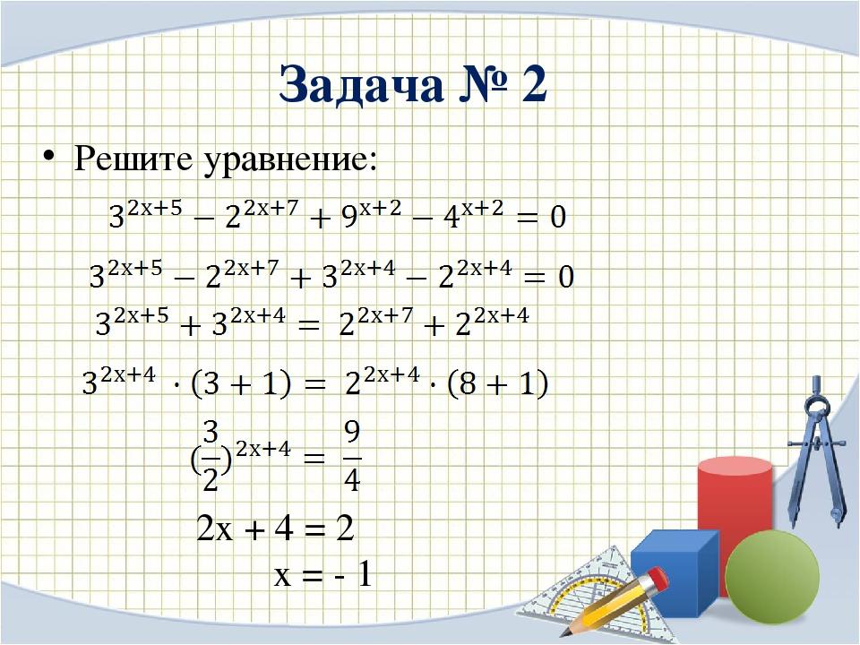 Задача № 2 Решите уравнение: 2х + 4 = 2 х = - 1