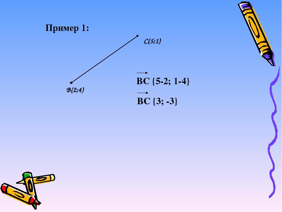 Пример 1: В(2;4) С(5;1)
