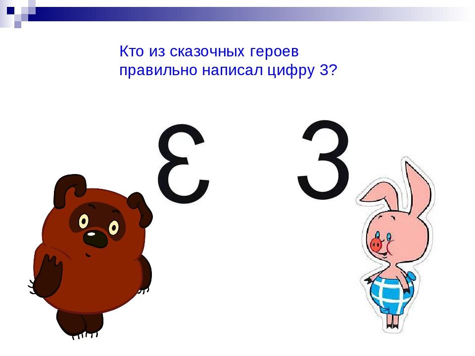 Кто из сказочных героев правильно написал цифру 3?