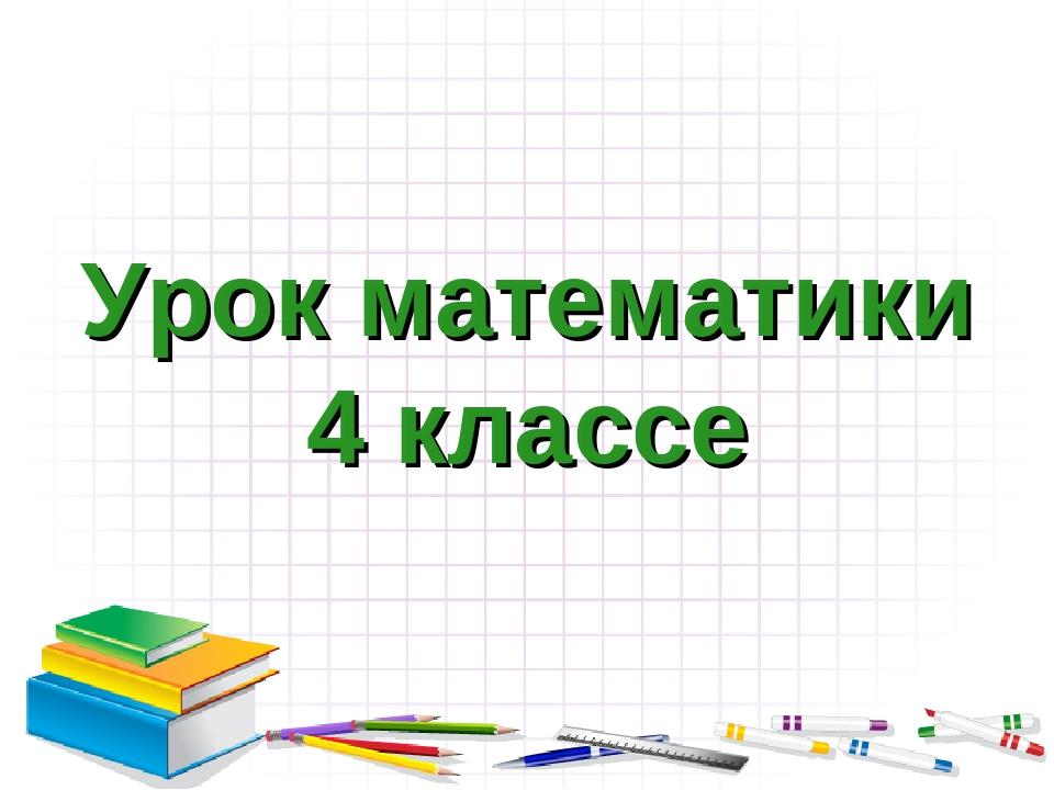 Урок математики 4 классе