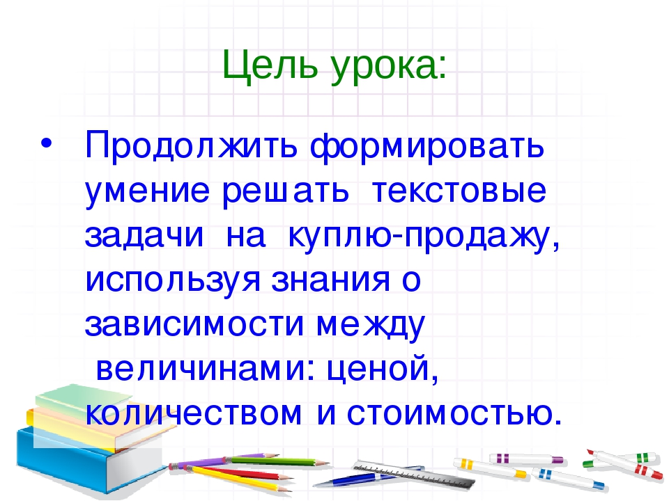 Цель урока: Продолжить формировать умение решать текстовые задачи на куплю...