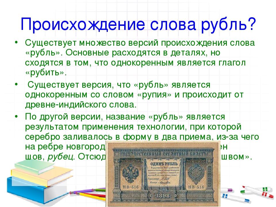 Происхождение слова рубль? Существует множество версий происхождения слова «р...