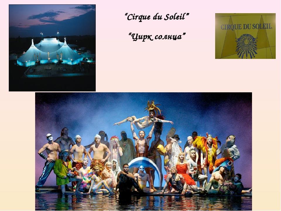 """Cirque du Soleil"" ""Цирк солнца"""