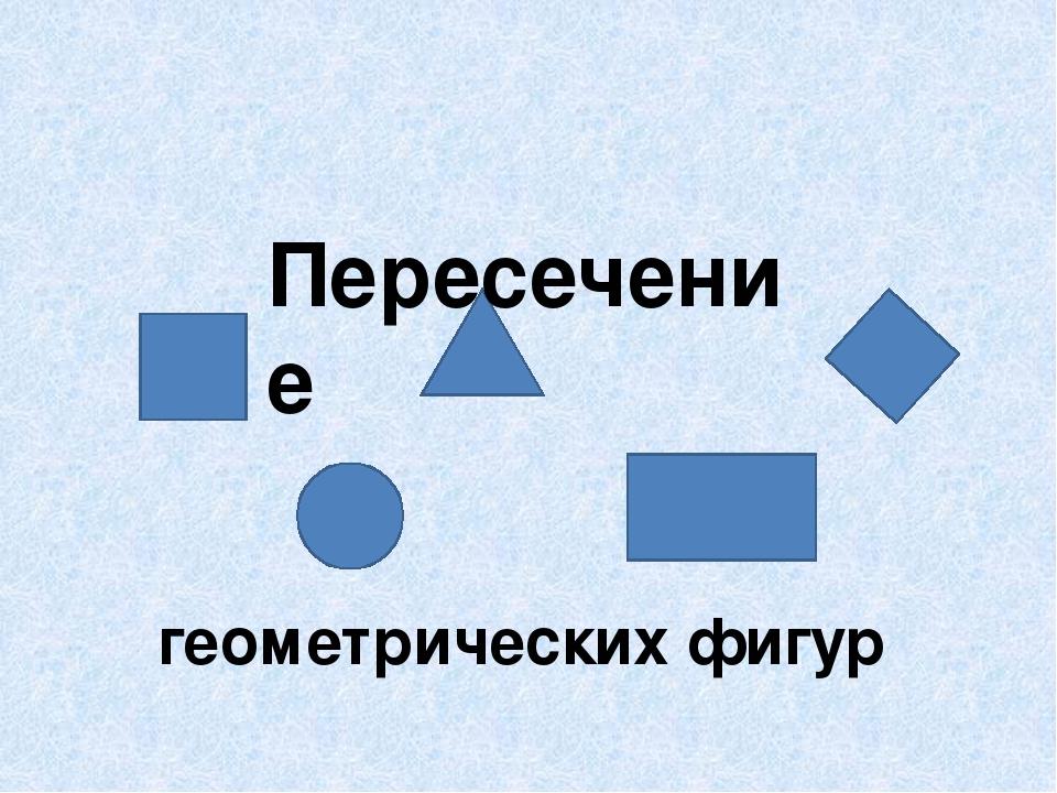 геометрических фигур Пересечение