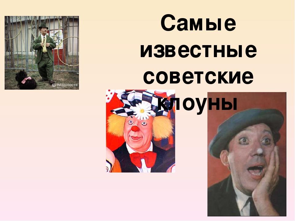 Самые известные советские клоуны
