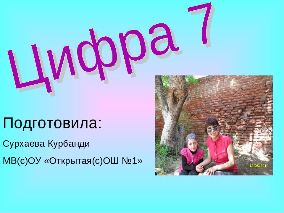 Подготовила: Сурхаева Курбанди МВ(с)ОУ «Открытая(с)ОШ №1»