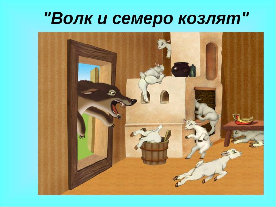 """Волк и семеро козлят"""