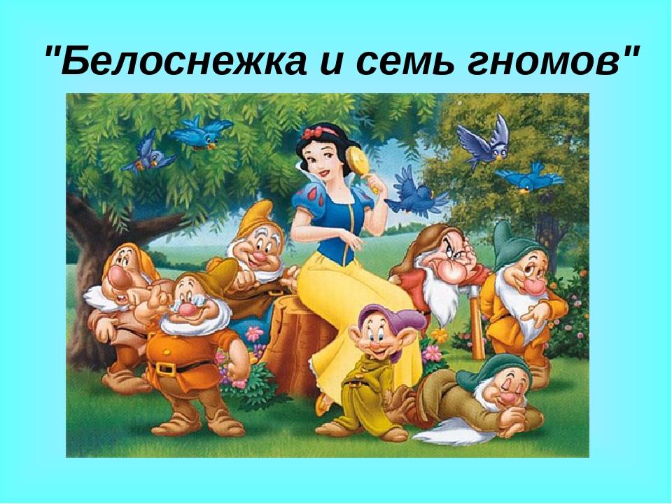 """""""Белоснежка и семь гномов"""""""