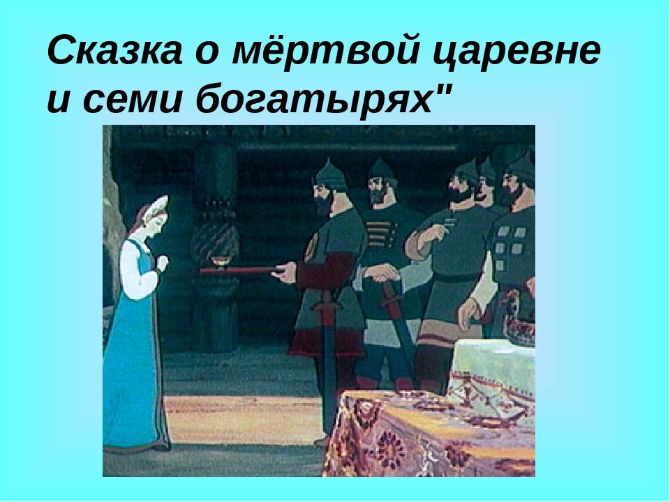 """Сказка о мёртвой царевне и семи богатырях"""""""