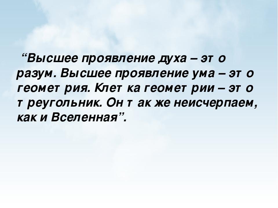 """""""Высшее проявление духа – это разум. Высшее проявление ума – это геометрия. К..."""