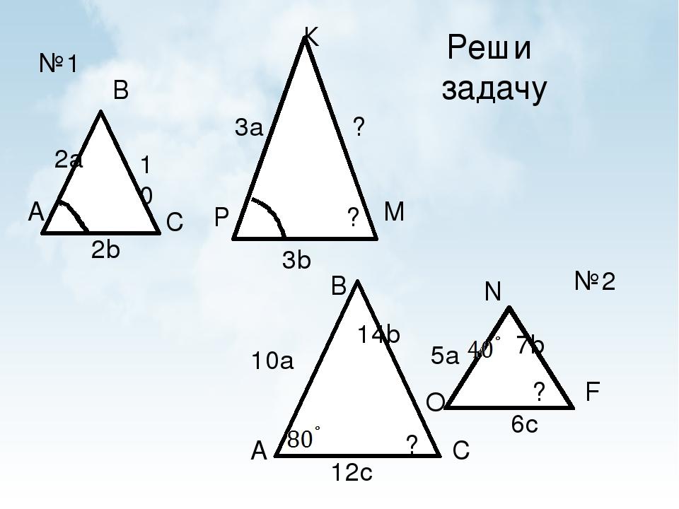 А В С Р К М 2а 3а 2b 3b 10 ? ? Реши задачу №1 А С О В N F 10а 14b 12c 5а 7b 6...