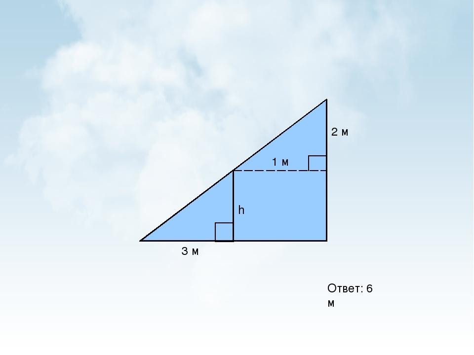 h 3 м 2 м 1 м Ответ: 6 м