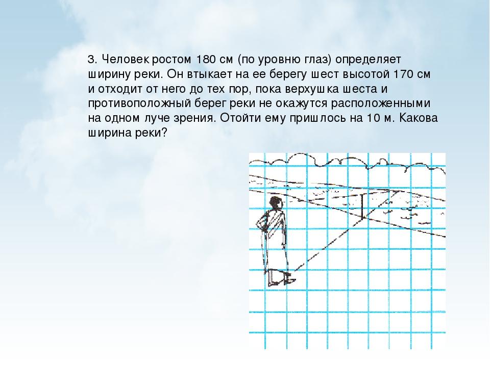 3. Человек ростом 180 см (по уровню глаз) определяет ширину реки. Он втыкает...