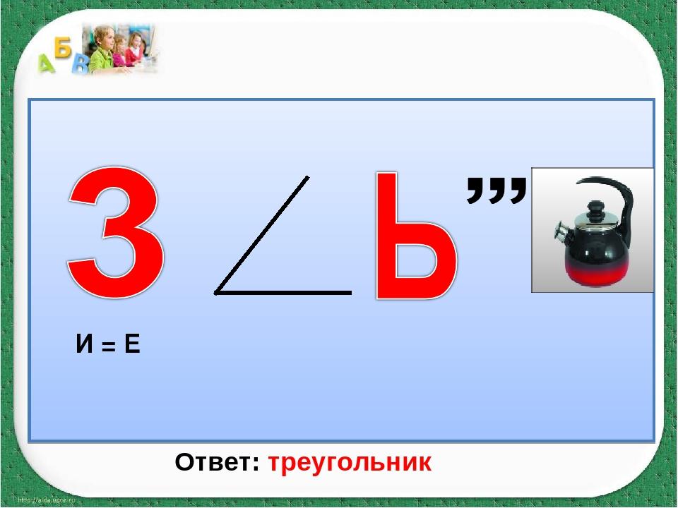 Ответ: треугольник